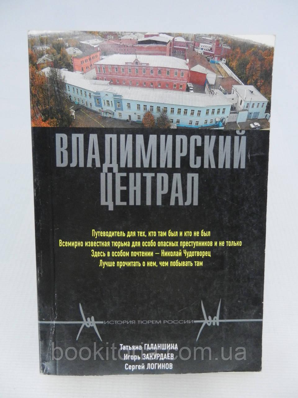 Галаншина Т.Г. и др. Владимирский централ (б/у).