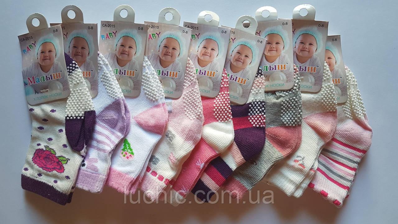 МАЛЫШ Детские носки (С тормозом) 0-8,8-16,16-24,мес.12шт в уп.