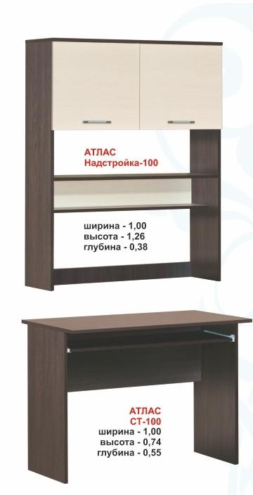 Стол  Атлас - СТ 100