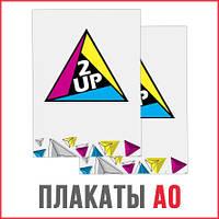 Плакат А0