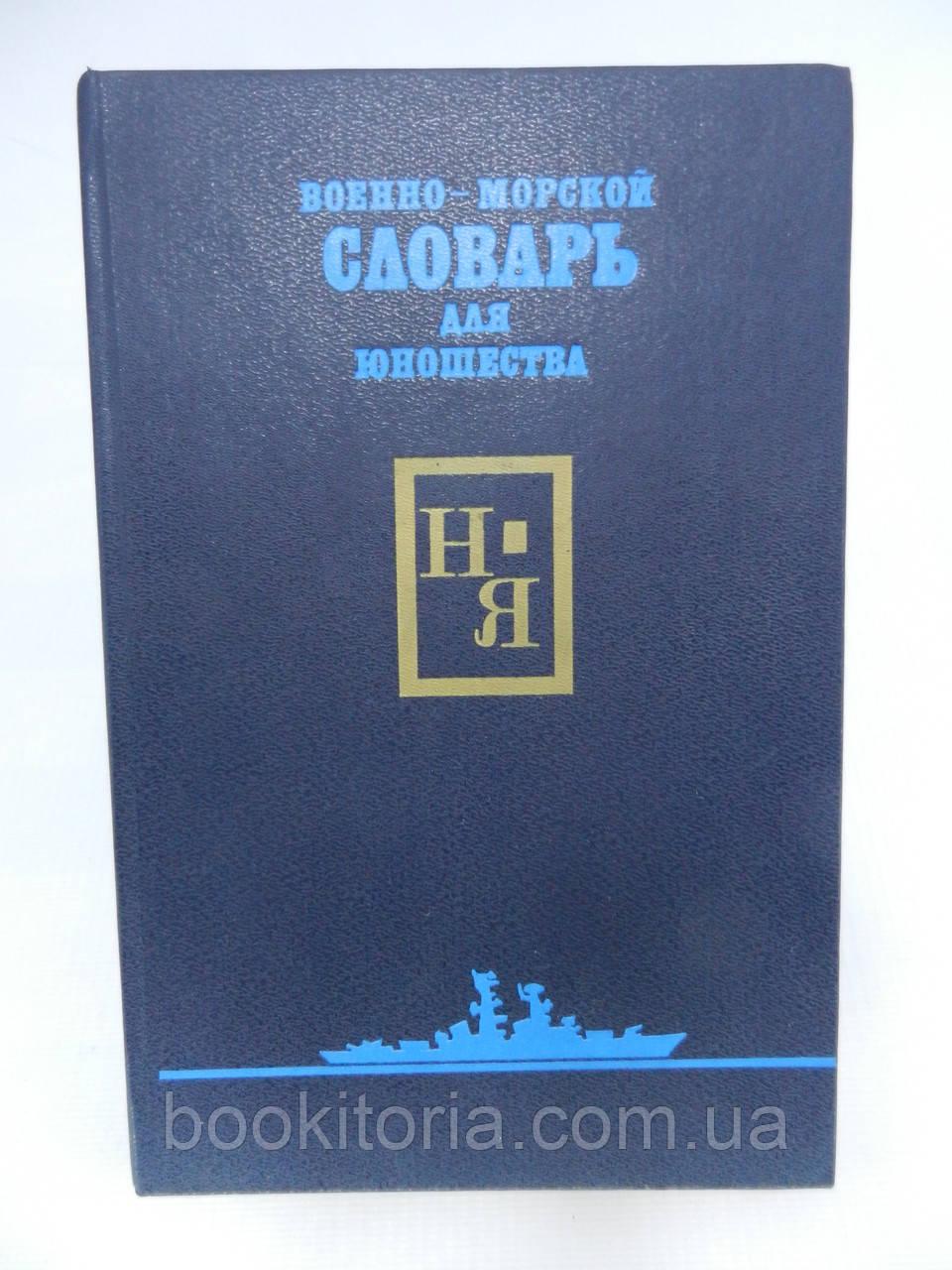 Военно-морской словарь для юношества. В двух томах. Том 2 (б/у).