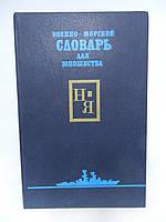 Военно-морской словарь для юношества. В двух томах. Том 2 (б/у)., фото 1