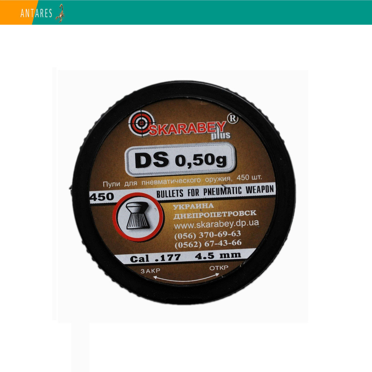 Пневматические пули Скарабей 4.5 мм, 0,50 г, 450 штук DS-0,50