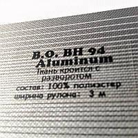 Ткань для рулонных штор день-ночь BH-94 Алюминий