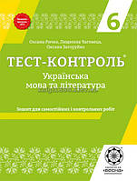 6 клас | Українська мова і література. Тест контроль (програма 2018) | Ричко | Весна