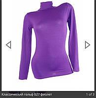 Гольф-водолазка женский фиолет