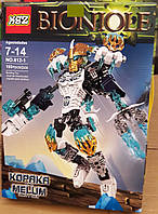 Конструктор KSZ 612-1 Бионикл Bionicle Копака Объединение Льда 200 деталей, фото 1