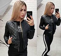 Тренд сезона! короткая стеганная куртка женский бомбер ромб черная 42-44 44-46 46-48, фото 1