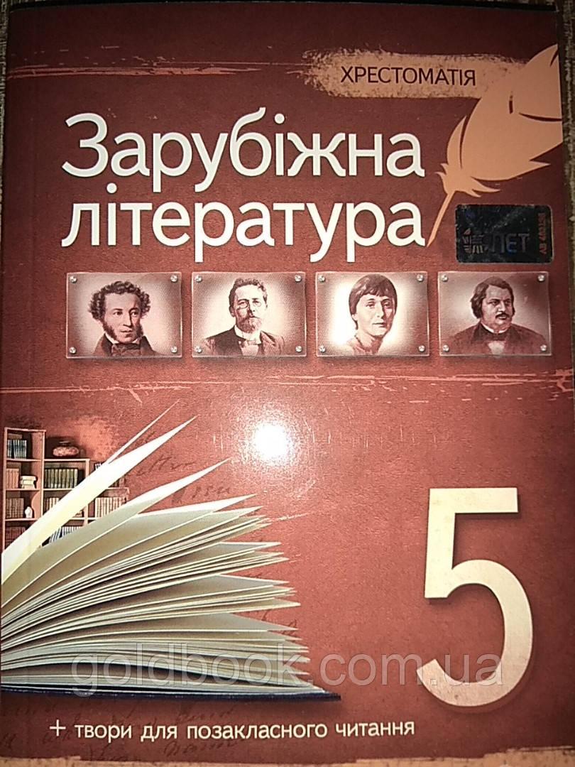 Зарубіжна література 5 клас.Хрестоматія.