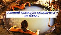 """""""ОСЕННИЙ РЕЛАКС В ЗАКАРПАТЬЕ"""". 06.09.18., 11.10.18."""
