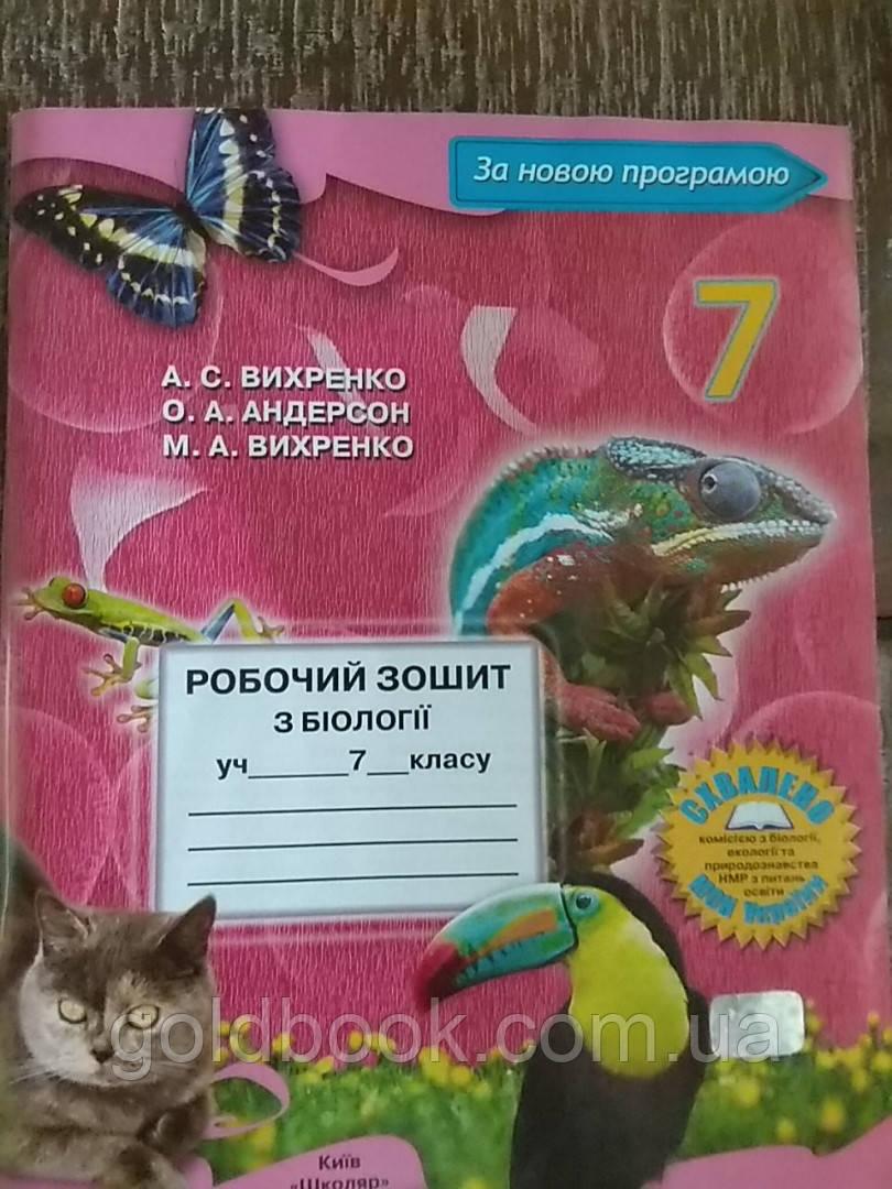 Біологія 7 клас. Робочий зошит.