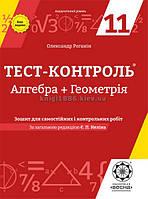 11 клас | Алгебра+Геометрия. Тест контроль (нове видання) | Роганін | Весна