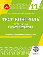 11 клас | Українська мова і література. Тест контроль (нове видання) | Жовтобрюх | Весна