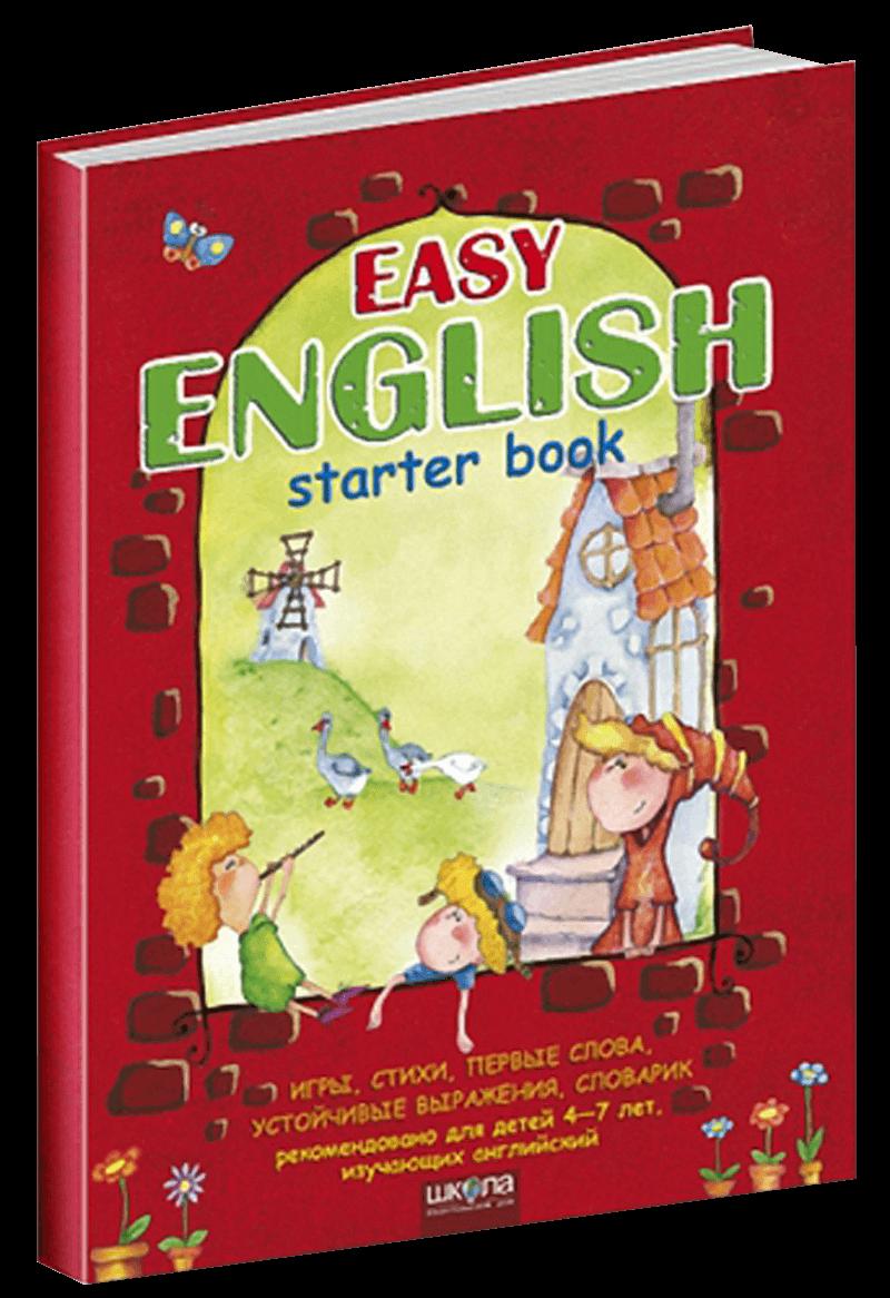 Легкий английский (на русском и английском языках). Полноцветное издание.