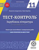 11 клас | Світова література. Тест контроль (нове видання) | Андронова | Весна