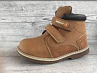 Ботинки Демисезон на Мальчика ТМ Bessky 27-32 р