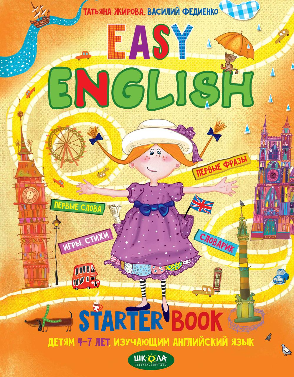 Легкий англійська (російською та англійською мовами). Посібник для малюків 4-7 років,