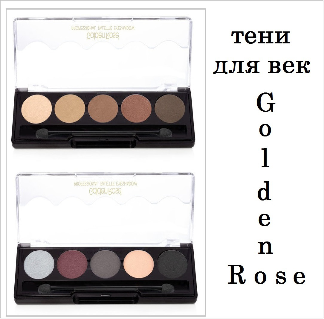 Тени для век Golden Rose Professional Palette Eyeshadow