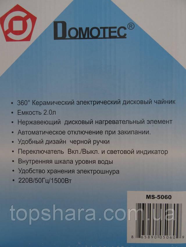 Керамический электрочайник дисковый Domotec MS 5059 объемом 2.0 литра с рисунком