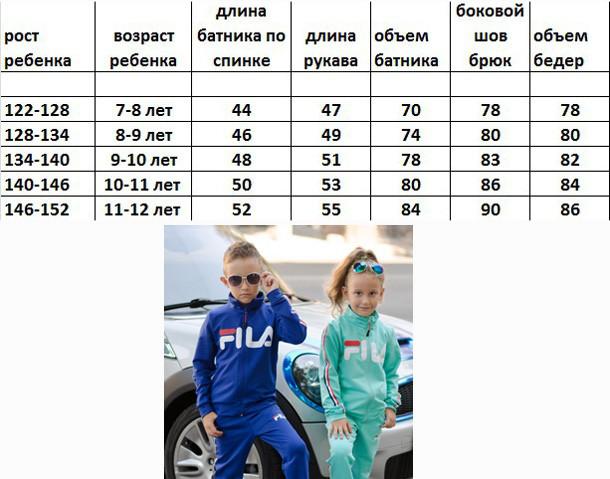 04cb9ecad Спортивный костюм