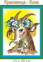 Красавица-Коза
