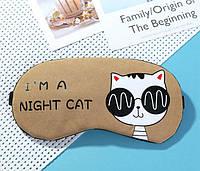 Маска для сна Night cat brown, фото 1