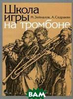 Зейналов М.М. Школа игры на тромбоне
