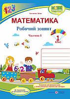 НУШ Рабочая тетрадь Пiдручники i посiбники Математика 1 класс часть 1 (к учебнику Заики)