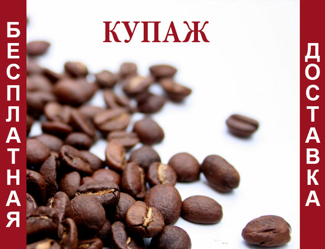 Кофе свежеобжаренный в зернах (купаж)