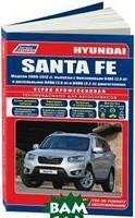 Hyundai Santa Fe. Модели 2009-2012 года выпуска с бензиновым G4KE (2,4) и дизельными D4HA (2,0), D4HB (2,2) двигателями. Руководство по ремонту и