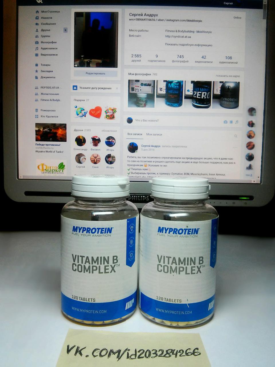 Myprotein Vitamin B Complex 120 табл