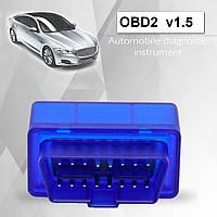 Автомобильный сканер ELM 327 v1.5, Bluetooth диагностика, OBD2