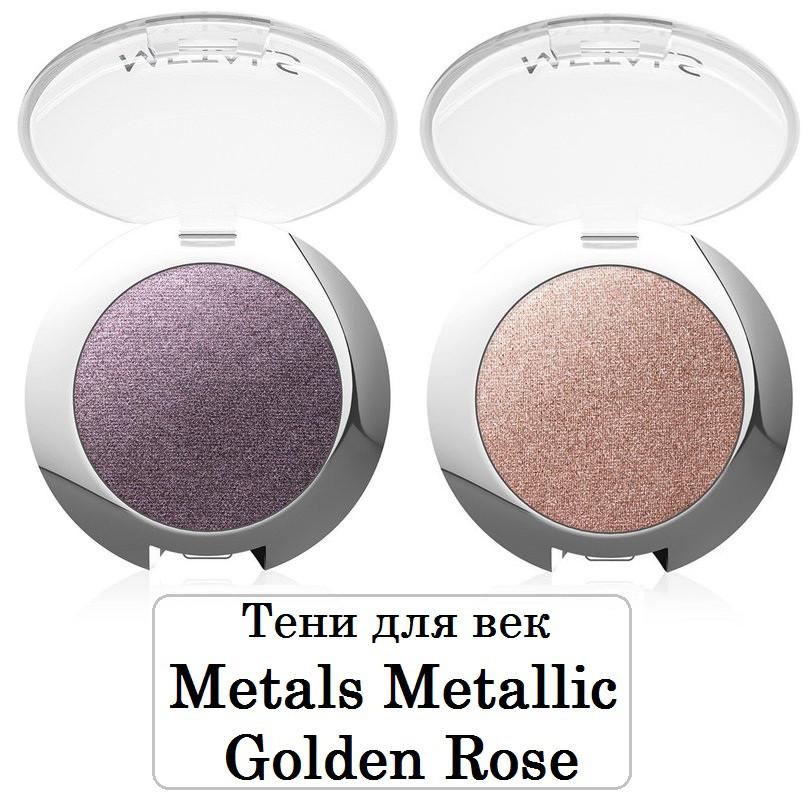Тени для век Golden Rose Metals Metallic (металлик)