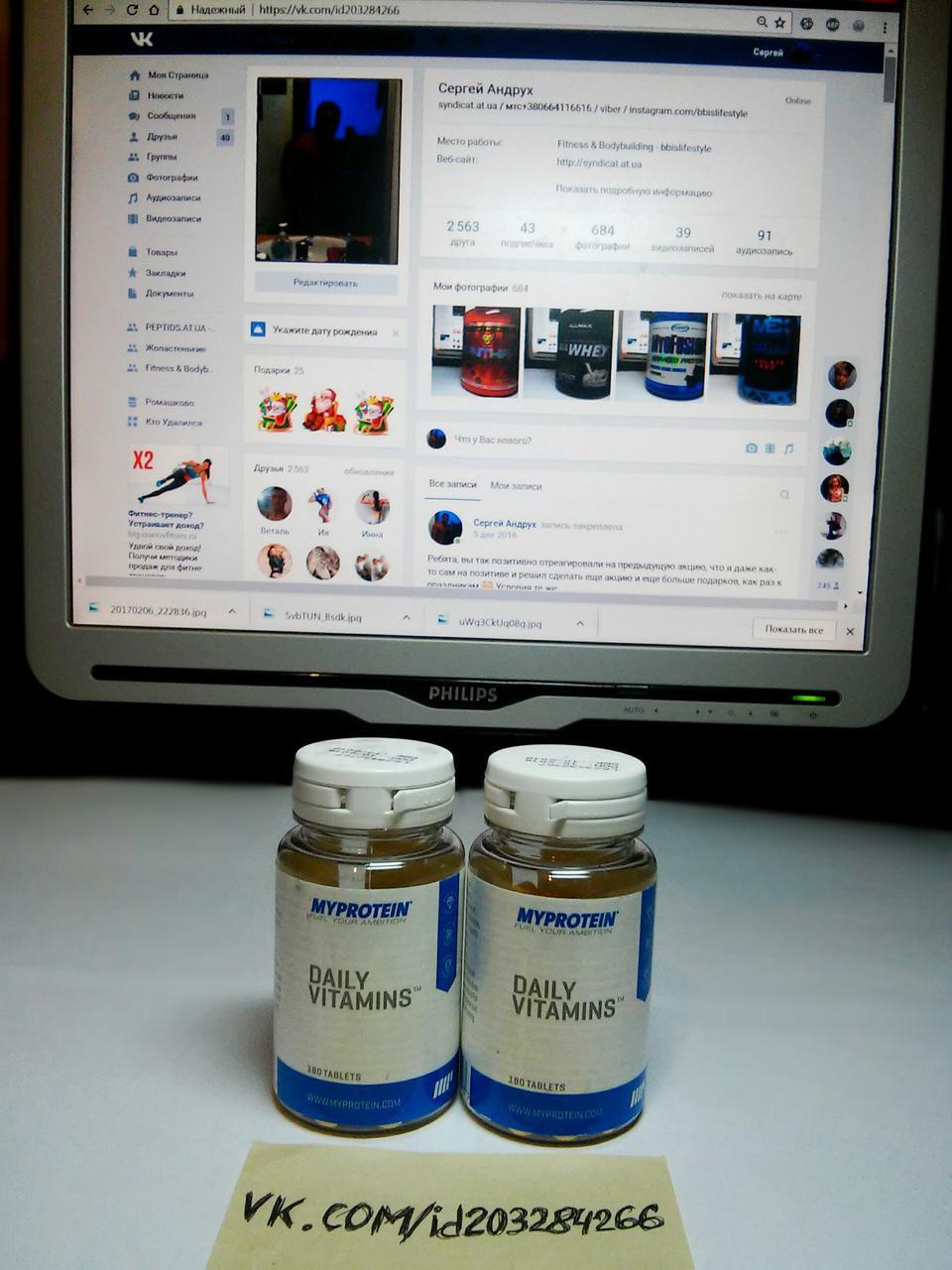 Myprotein Daily Vitamins 180 табл