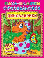 Книжка-пазл + наліпки + розмальовки. Динозаврики (укр.)