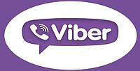Теперь мы с Viber
