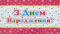 """Пригласительные """"З днем народження"""" розовые (6шт/уп)"""