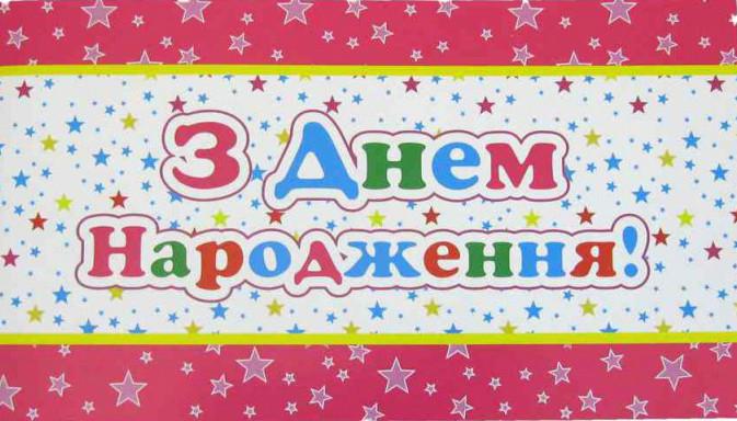 """Запрошення """"З днем народження"""" рожеві (6шт/уп)"""