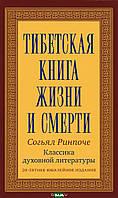 Согьял Ринпоче Тибетская книга жизни и смерти. 20-летнее юбилейное издание