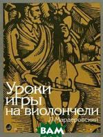 Мардеровский Л.Н. Уроки игры на виолончели