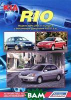 Kia Rio. Модели 2000-2005 гг. выпуска c бензиновым двигателем A5D (1,6 л.). Устройство, техническое обслуживание и ремонт