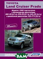 Toyota Land Cruiser Prado 120. Модели с 2002 года выпуска. Устройство, техническое обслуживание и ремонт