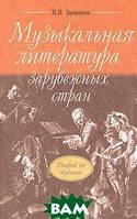 Брянцева В. Музыкальная литература зарубежных стран. Второй год обучения