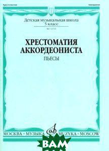 Лушников В. Хрестоматия аккордеониста. Пьесы. 5 класс детской музыкальной школы