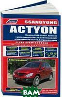 SsangYong Actyon. Модели с 2006 по 2010 года выпуска (включая рестайлинг с 2008 г.). Устройство, техническое обслуживание и ремонт