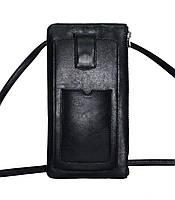 Мужской кошелёк-портмоне
