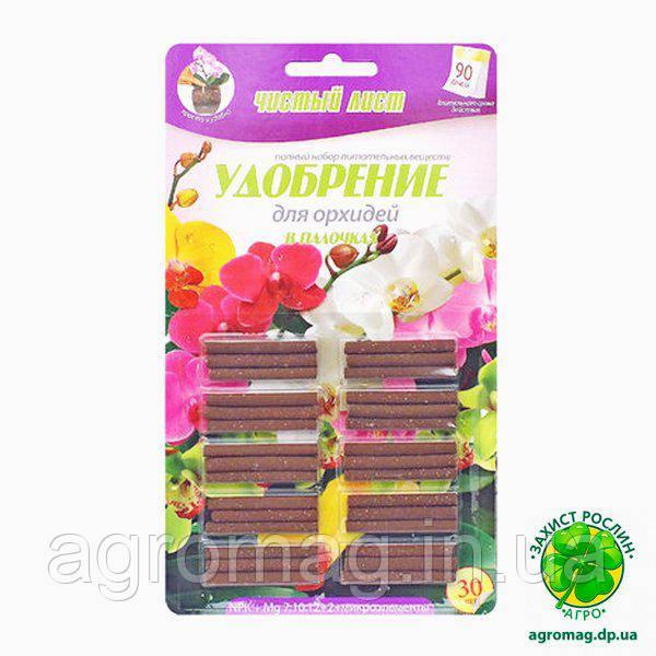 Удобрение в палочках Чистый лист для Орхидей 30шт