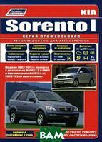 Kia Sorento. Устройство, техническое обслуживание и ремонт