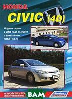 Honda Civic (4D). Модели седан с 2006 года выпуска с двигателем R18A (1,8 л). Устройство, техническое обслуживание и ремонт