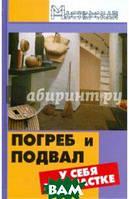 Ханников Александр Александрович Погреб и подвал у себя на участке